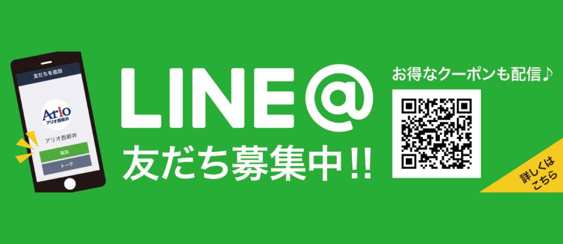 LINEのバナー画像