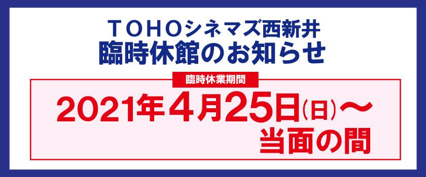 TOHOシネマズ西新井休館