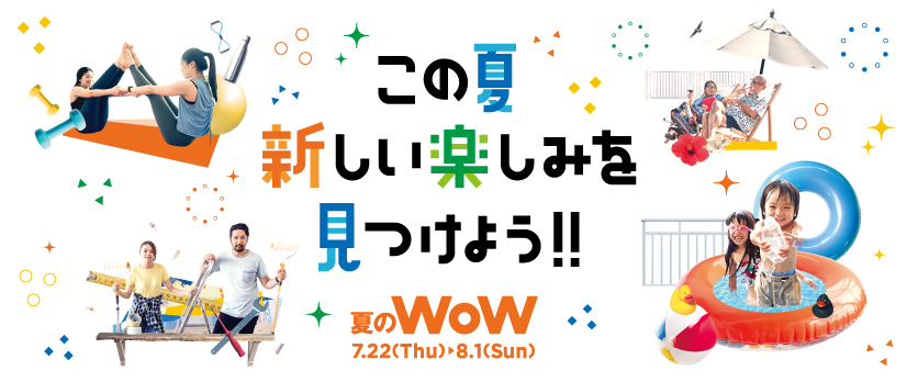 夏のWOW2 WEBチラシ