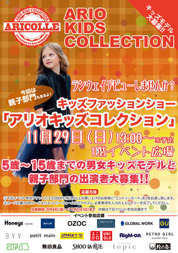 ☆ARIO KIDS COLLECTION☆