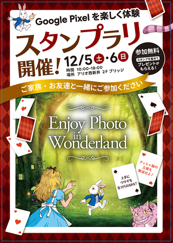 Google Pixelスタンプラリー(Enjoy Photo in Wonderland)
