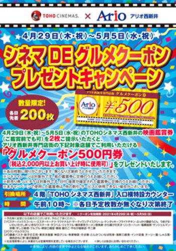 【TOHOシネマズ×アリオ西新井】シネマDEグルメクーポン プレゼントキャンペーン!第2弾‼