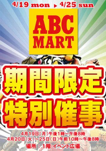 ABC-MART催事