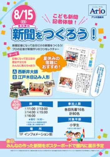 【サマースクール in アリオ西新井】こども新聞記者体験!新聞をつくろう!