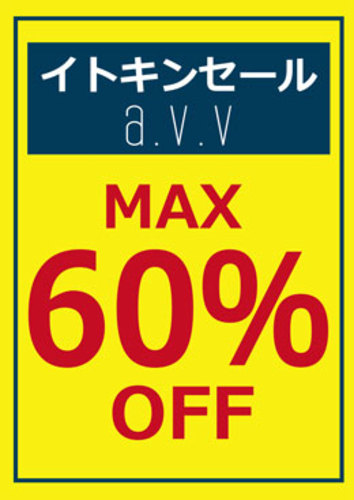 a.v.v主催【レディス・キッズ・メンズSALE】開催!!