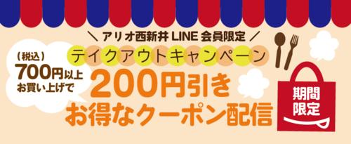 【LINE友だち限定】対象の飲食店で使える!テイクアウト商品200円引きクーポン配信♪