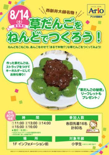 【サマースクール in アリオ西新井】西新井大師名物!草だんごをねんどでつくろう!