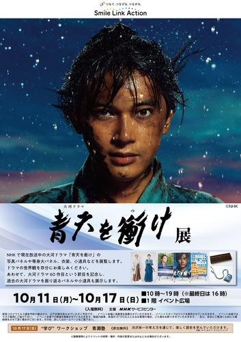 NHK大河ドラマ「青天を衝け」展 画像