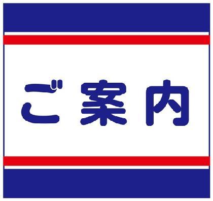 アリオ西新井 専門店街の営業時間についての画像