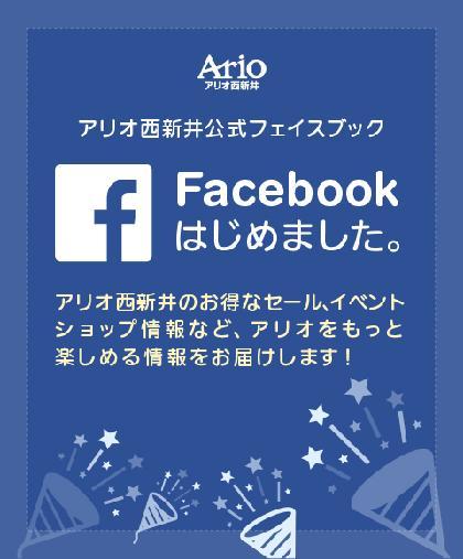 公式Facebookのご案内画像