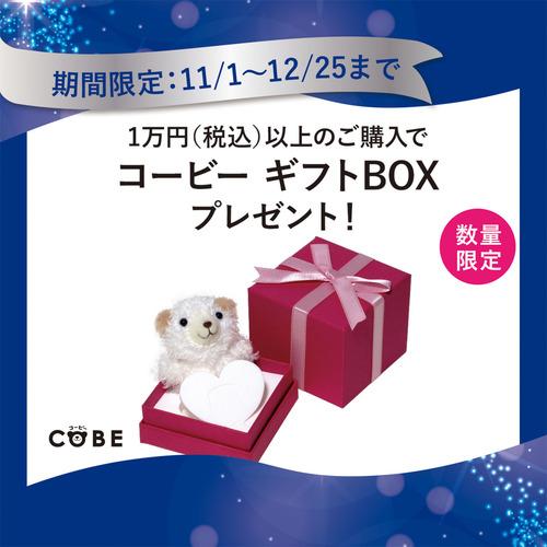 税込み1万以上購入でコービーベアギフトBOXプレゼント