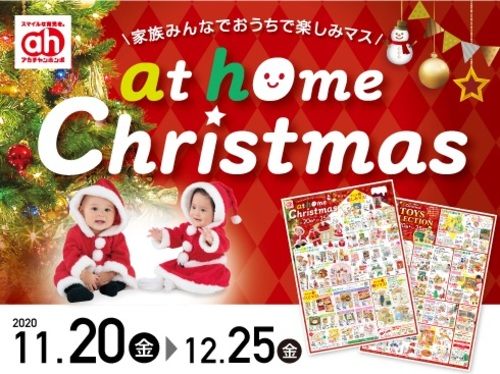 at home Christmas♪