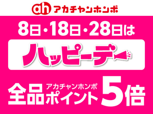 1/28(木)全品ポイント5倍のハッピーデー☆