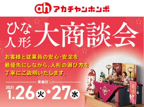 1/26(火)・27(水) ひな人形大商談会!!
