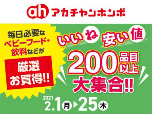 2/1(月)~25(木)いいね 安い値!200品目以上大集合!!