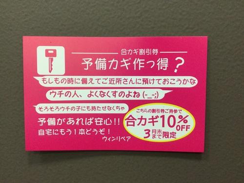 「予備カギ作っ得?」カード