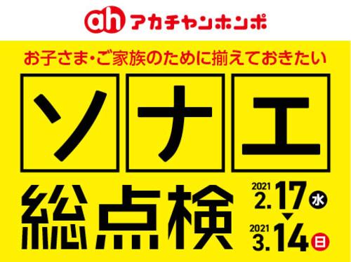 2/17(水)~3/14(日) ソナエ総点検特集!
