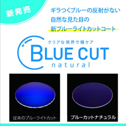 ブルーライトカットナチュラル