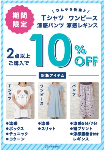 にゃんこコーデ・アニマルコーデで10%OFF!!