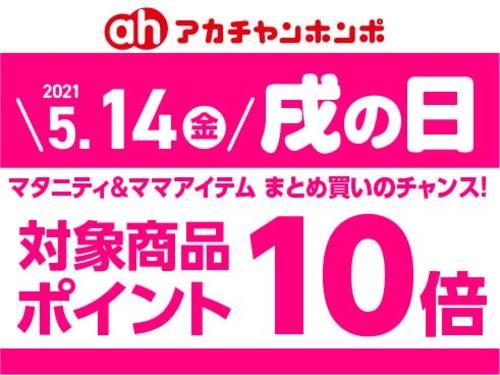5/14(金)戌の日限定企画!マタニティ相談会☆