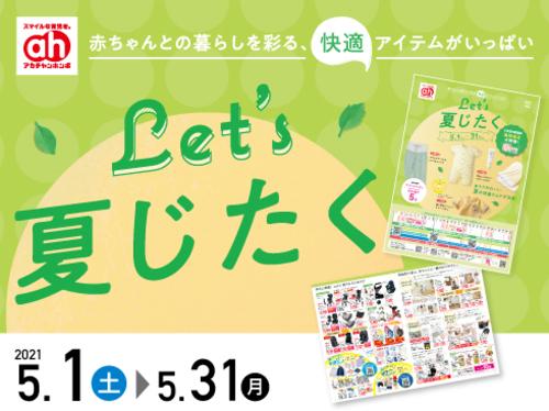 5/1(土)~31(月) Let's 夏じたく!