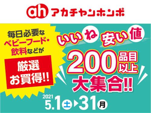 5/1(土)~31(月) いいね 安い値 200品目以上大集合!!