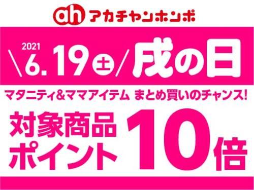 6/19(土)戌の日限定企画!マタニティ相談会☆