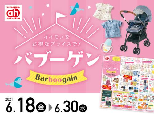 6/18(金)~30(水) バブーゲン!!