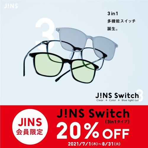 JINS会員限定JINS Switch(3in1タイプ)20%OFFキャンペーン!