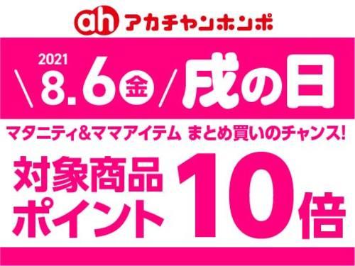 8/6(金)戌の日限定企画!マタニティ相談会☆