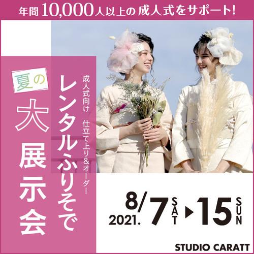 運命の1着を見つけよう!2021年8/7~8/15限定!「レンタルふりそで大展示会」開催!