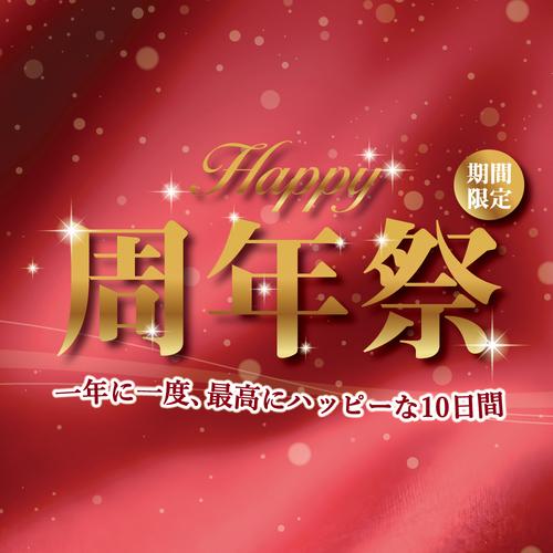 周年祭イメージ画像