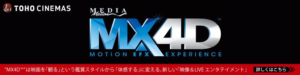 MX4Dのバナー画像