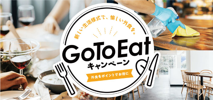 Go To Eatの画像