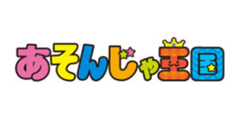 あそんじゃ王国のロゴ画像
