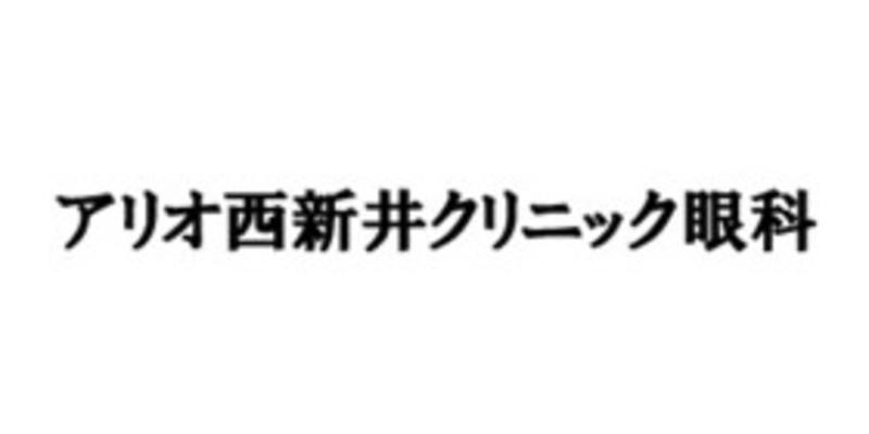アリオ西新井クリニック眼科のロゴ画像