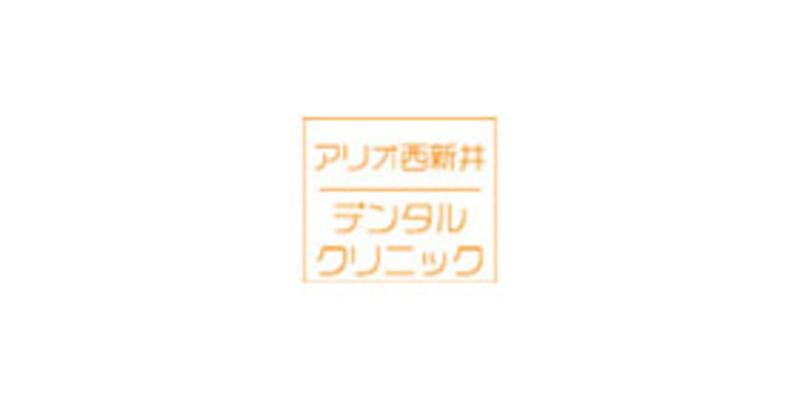 アリオ西新井デンタルクリニックのロゴ画像