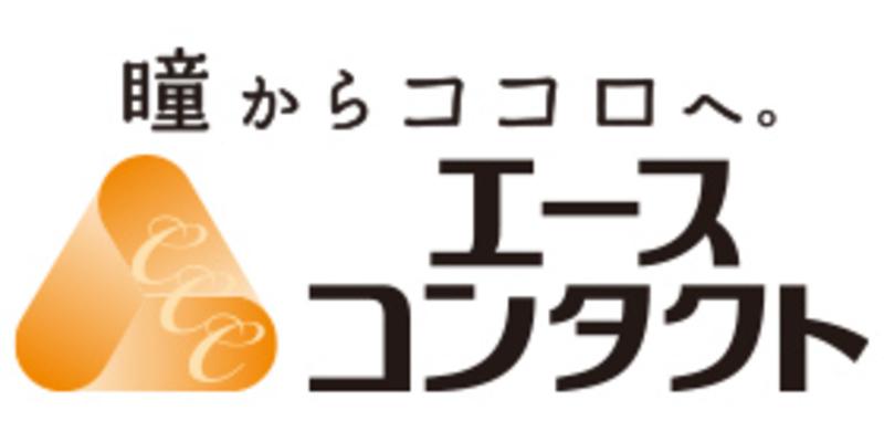 エースコンタクトのロゴ画像