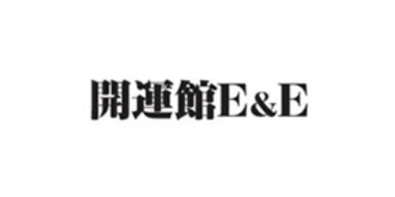 開運館E&Eのロゴ画像