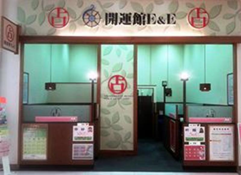 開運館E&Eの画像