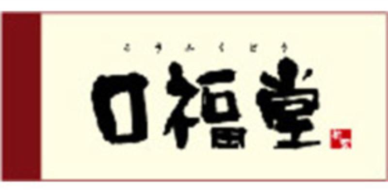 柿安口福堂のロゴ画像