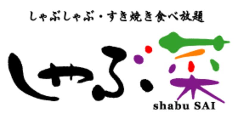 しゃぶ菜のロゴ画像