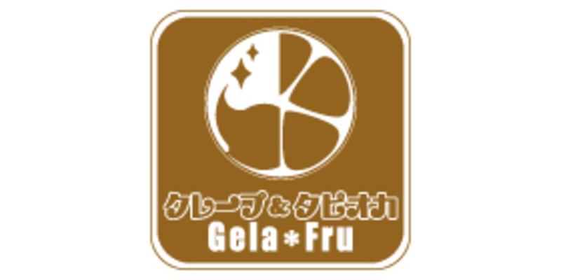 ジェラフルのロゴ画像
