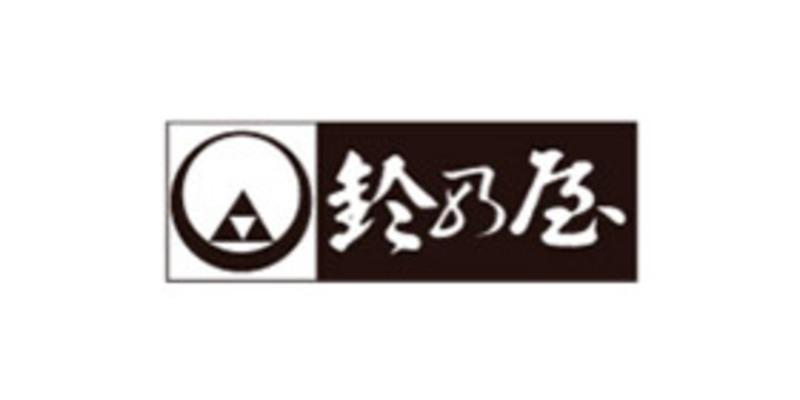 鈴乃屋のロゴ画像