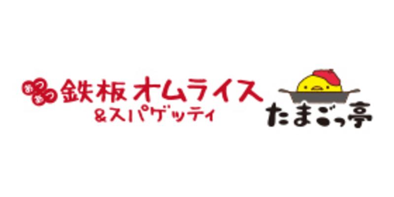 たまごっ亭のロゴ画像