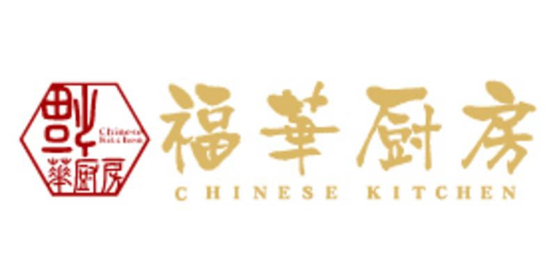 福華厨房のロゴ画像